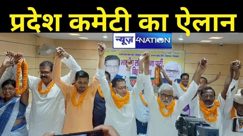भारतीय लोक चेतना पार्टी ने प्रदेश कमेटी का किया ऐलान,पार्टी 41 सीटों पर लड़ेगी चुनाव