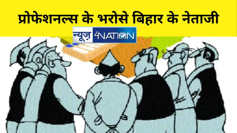 प्रोफेशनल्स के भरोसे बिहार के नेताजी, सोशल मीडिया पर ऐसे बनाई जा रही छवि, देखिए पूरा रेट कार्ड