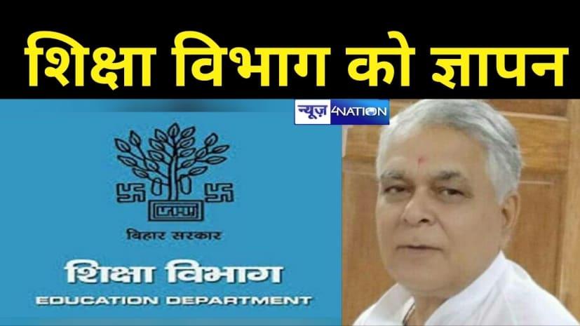 ऑल इंडिया फेडरेशन फॉर टीचर्स एसोसिएशन ने शिक्षा विभाग से किया अनुरोध, एमएसीपी के संबंध में महालेखाकार को भेजें सूचना