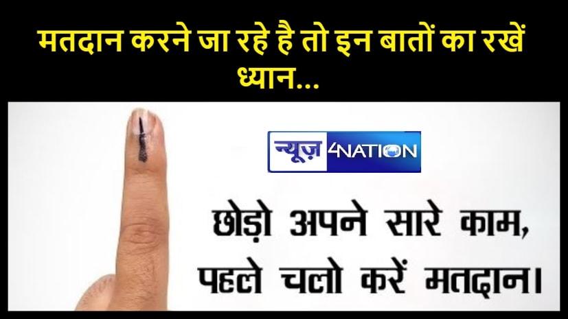 मतदान करने जा रहे है तो इन बातों का रखें ध्यान... क्या है तैयारी...