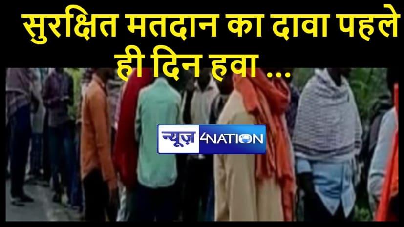 सुरक्षित मतदान का दावा पहले ही दिन हवा ... सोशल डिस्टेंसिंग की  उड़ रही हैं धज्जियां
