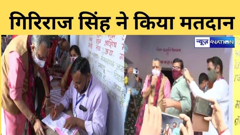 गिरिराज सिंह ने किया मतदान,EVM खराब होने की वजह से करना पड़ा इंतजार....