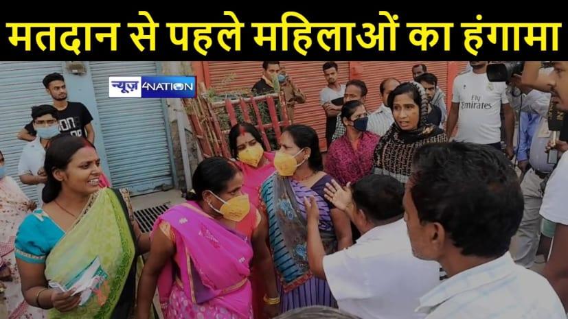 गया में महिलाओं का हंगामा, स्वराजपुरी रोड मोहल्ला के बूथ संख्या 133 पर महिलाओं का भाजपा पर आरोप, वोट डालने का बना रहे दबाव