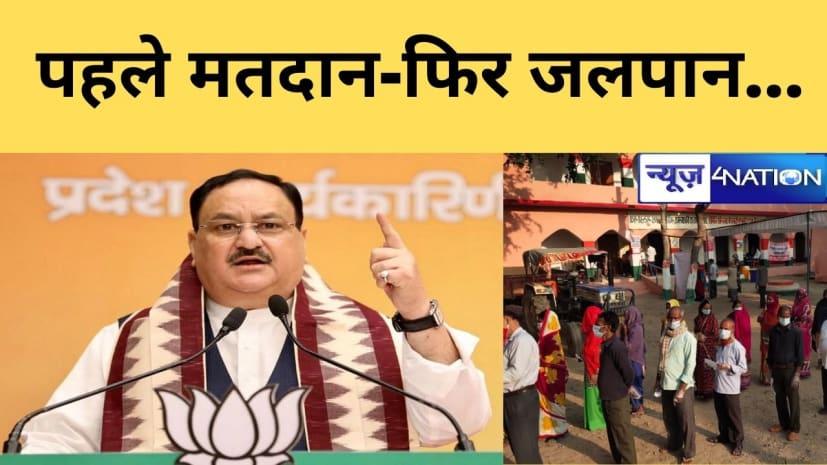 बीजेपी के राष्ट्रीय अध्यक्ष जेपी नड्डा का बिहार के मतदाताओं से आह्वान,पहले मतदान-फिर जलपान...