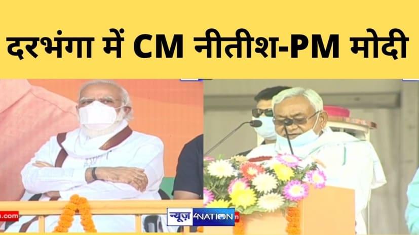 प्रधानमंत्री नरेंद्र मोदी दरभंगा में,CM नीतीश भी साथ में मौजूद