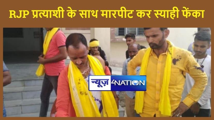 RJJP प्रत्याशी के साथ मारपीट कर स्याही फेंकने के मामले में बदमाशों पर FIR...