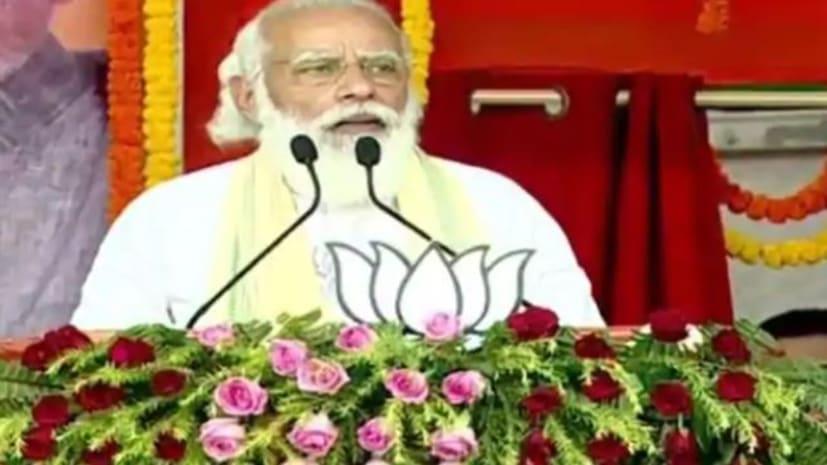 PM मोदी ने बिहारियों को किया सचेत, कहा- ये 'वो' लोग जो 'नौकरी' देने के काम को करोड़ों रू कमाने का जरिया मानते हैं..