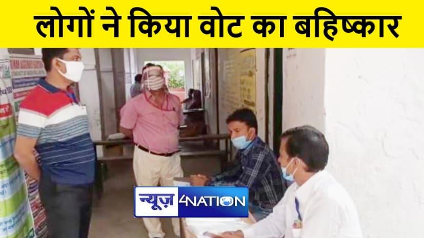कैमूर के इस गांव में लोगों ने किया वोट का बहिष्कार, अंडरपास पुलिया की मांग