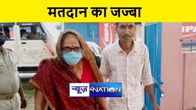 पटना में दिखा मतदान का जज्बा, 80 वर्षीया महिला ने बूथ पर जाकर किया वोटिंग