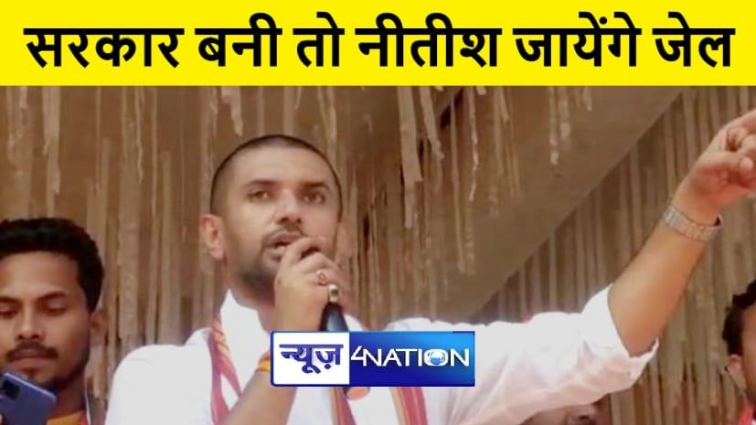 चिराग पासवान ने नीतीश कुमार पर किया अटैक, कहा सात निश्चय योजनाओं की कराएँगे जांच