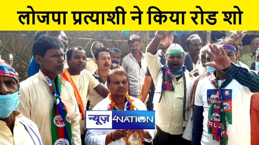 सिमरी बख्तियारपुर में लोजपा प्रत्याशी संजय कुमार सिंह ने किया रोड शो, कहा जनता देगी सेवा का मौका
