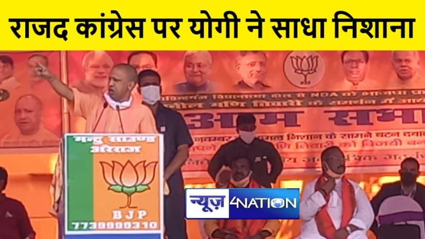 मोतिहारी : यूपी सीएम योगी आदित्यनाथ ने कांग्रेस राजद पर साधा निशाना, कहा पशुओं का चारा खाना वाला क्या करेगा बिहार का विकास