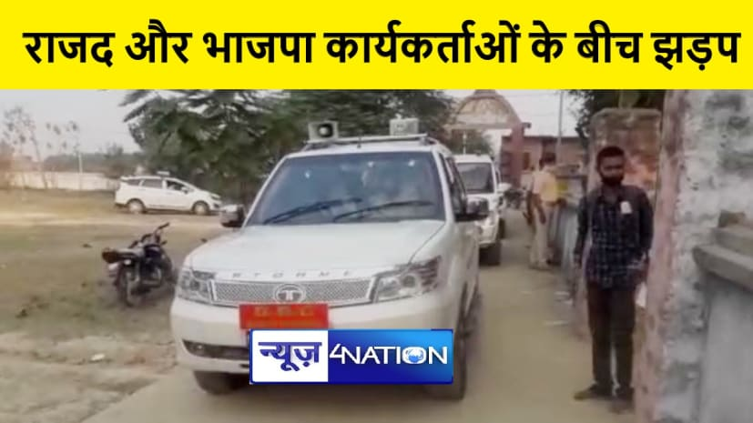 कैमूर में आपस में भिड़े राजद और भाजपा के कार्यकर्त्ता, मौके पर पहुंची पुलिस