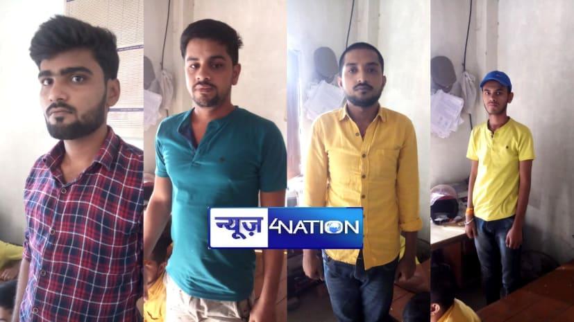 बिहार एसटीएफ को मिली सफलता, चार कुख्यात अपराधियों को वाराणसी से किया गिरफ्तार