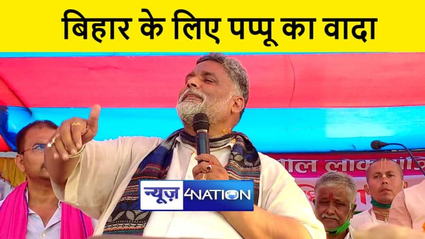 जाप सुप्रीमो पप्पू यादव ने कहा, सरकार बनी तो 3 महीनों में बिहार होगा अपराधमुक्त