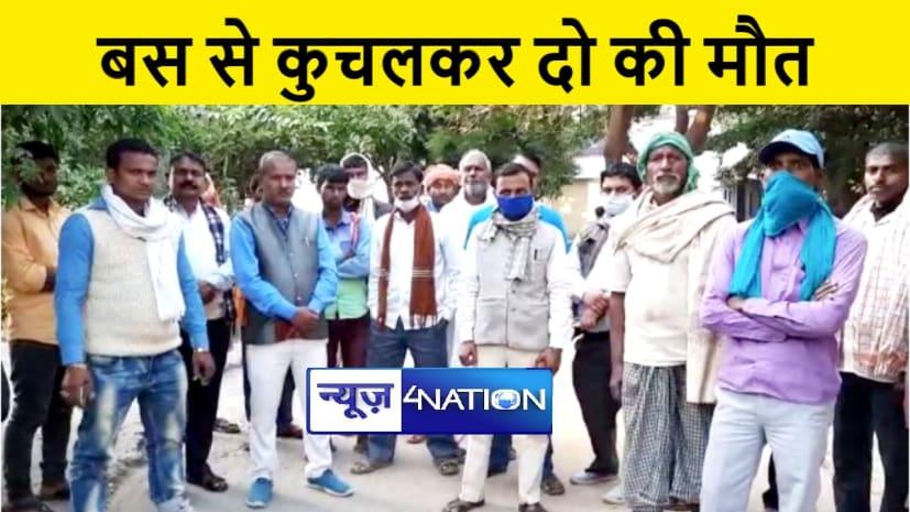 नालंदा : बस से कुचलकर दो लोगों की मौत, आक्रोशित लोगों ने किया सड़क जाम