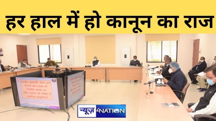 CM नीतीश ने हाईलेवल मीटिंग में अधिकारियों को चेताया,कहा-अपराधियों में कानून का भय हो यह सुनिश्चित करें