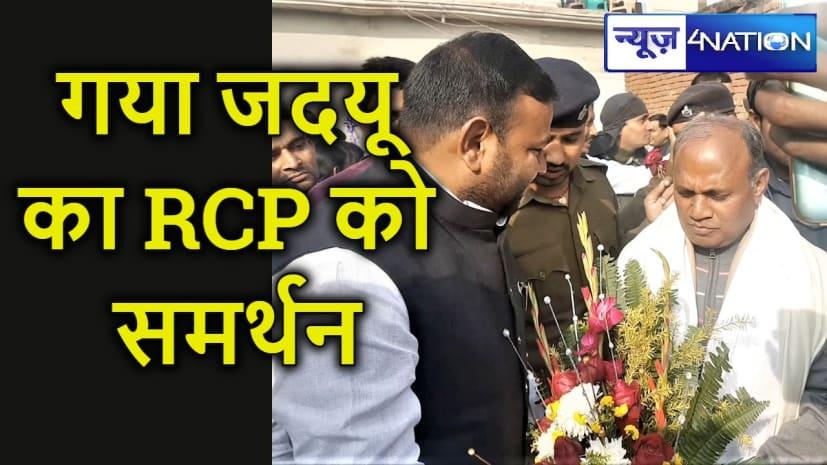 RCP के अध्यक्ष बनने पर गया जदयू में खुशी, कहा - एक आईएएस का पार्टी अध्यक्ष बनना गौरव की बात