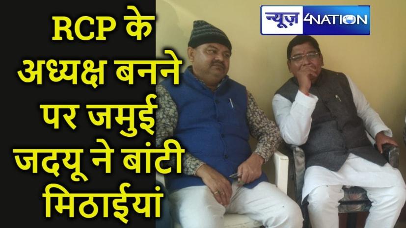 आरसीपी को राष्ट्रीय अध्यक्ष बनाए जाने पर जेडीयू में खुशी, झाझा विधायक ने कहा - अरुणाचल का असर बिहार में नहीं
