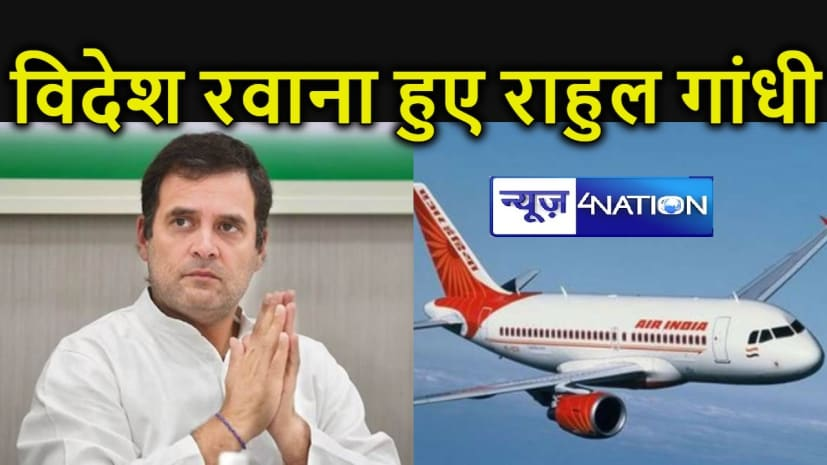 कांग्रेस के स्थापना दिवस पर विदेश रवाना हुए होनेवाले नए अध्यक्ष राहुल गांधी, उठ रहे सवाल
