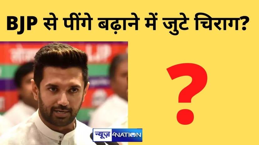 कहां हैं चिराग... 26 दिनों से बिहार से गायब हैं लोजपा सुप्रीमो,लोग पूछ रहे- क्या बिहार ऐसे बनेगा 'फर्स्ट'?
