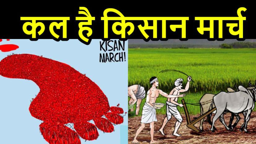 बिहार के किसान कल करेंगें राजभवन मार्च, जानिये क्या होंगी मांगे