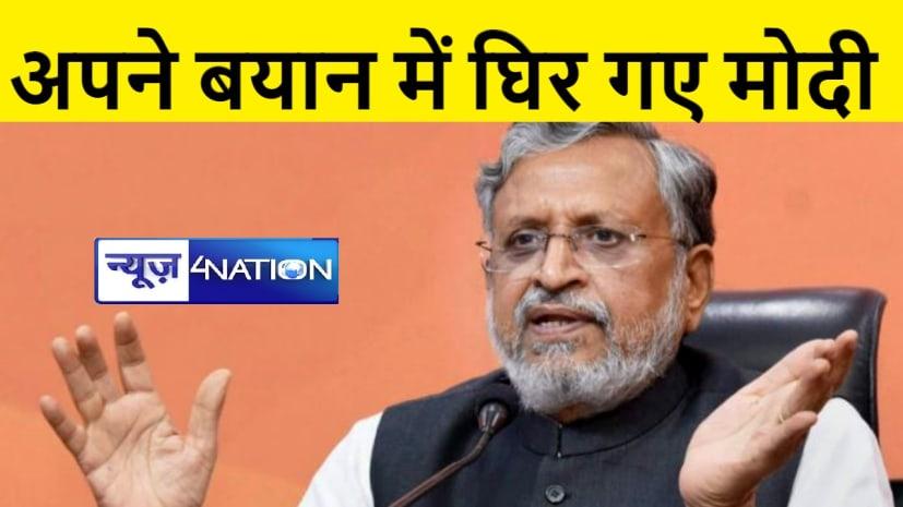 फंस गए BJP नेता सुशील मोदी! खुद को घिरते देख आनन-फानन में दी सफाई,जानिए पूरा मामला....