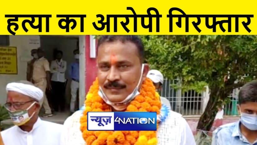 शिवहर में पूर्व प्रमुख गिरफ्तार, चुनाव के दौरान उम्मीदवार श्री नारायण सिंह की हत्या का आरोप
