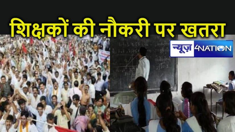 बिहार के एक लाख शिक्षकों की नौकरी पर मंडरा रहा खतरा, जानिए क्या है कारण