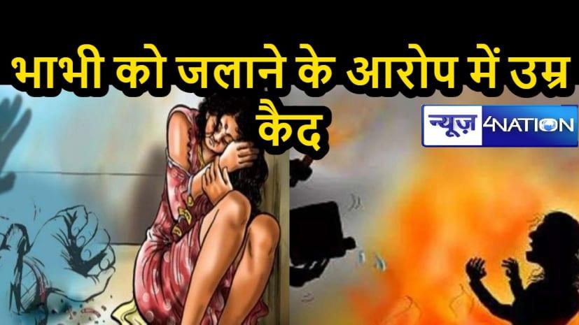 भाभी से बलात्कार करने में हुआ था नाकाम गुस्से में जिंदा जला दिया था, हुई उम्रकैद की सजा