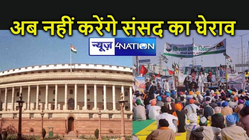 किसानों ने संसद के घेराव का फैसला लिया वापस, अब 30 जनवरी को देशभर में करेंगे आंदोलन