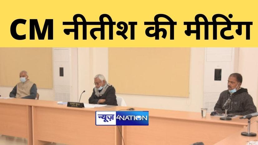 CM नीतीश की हाईलेवल मीटिंग, धान अधिप्राप्ति की कर रहे समीक्षा,खरीद अवधि बढ़ाये जाने की संभावना