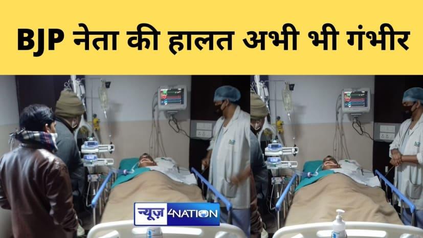 BJP प्रवक्ता अजफर शम्शी की हालत अभी भी गंभीर, डॉक्टरों ने कनपटी में फंसी गोली निकाली, रामकृपाल पहुंचे हॉस्पिटल