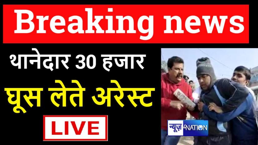 BIG BREAKING: थानेदार 30 हजार रू घूस लेते गिरफ्तार,निगरानी ने की कार्रवाई