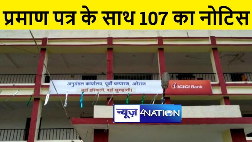 बिहार का एक अनुमंडल ऐसा जहाँ जाति, आवासीय प्रमाण पत्र के साथ मिल रहा है 107 का नोटिस, पढ़िए पूरी खबर