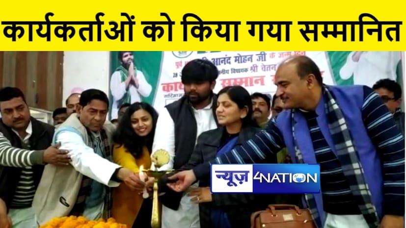 आनंद मोहन के जन्मदिन पर चेतन आनंद ने कार्यकर्ताओं को किया सम्मानित, कहा उनकी बदौलत बना विधायक