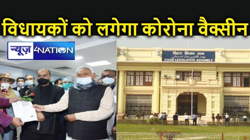 बिहार के सभी विधायकों-विधान पार्षदों को लगेगा कोरोना टीका, विधानसभा में कल से शुरू होगा टीकाकरण
