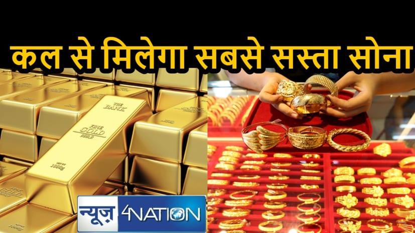 सरकार कल से बेचेगी सबसे सस्ता भाव में सोना, 1 मार्च से 5 मार्च तक आप कर सकते हैं खरीद, जान लिजिये कैसे ?