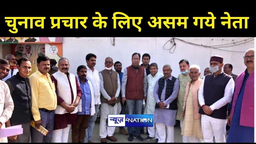 बिहार BJP के वरिष्ठ कार्यकर्ताओं की टीम चुनाव प्रचार के लिए गई असम, प्रदेश अध्यक्ष ने किया रवाना