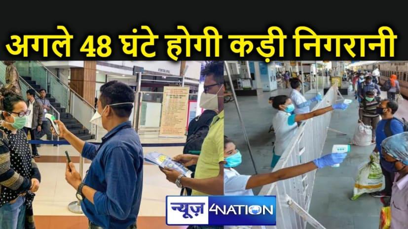 Bihar Corona Update : सूबे में मिले 195 नए कोरोना संक्रमित, सिर्फ पटना में 80 लोग हुए बीमार