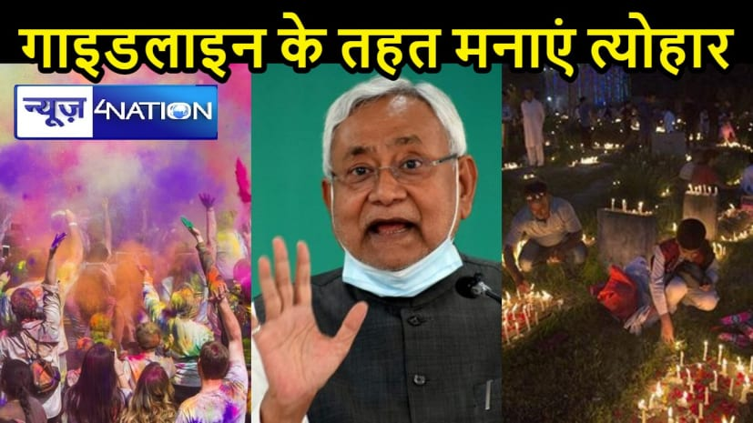 BIHAR NEWS: कोविड-19 के मद्देनजर त्योहारों पर रहेगी विशेष सतर्कता, सरकार जारी किए दिशा-निर्देश