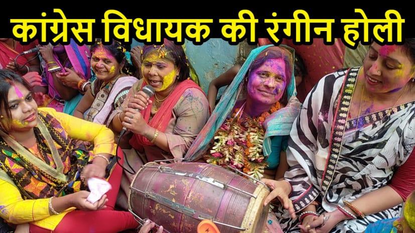 BIHAR NEWS: कांग्रेस विधायक नीतू सिंह की खास होली, महिलाओं के साथ पांरपरिक गीत गाकर बांधा समा