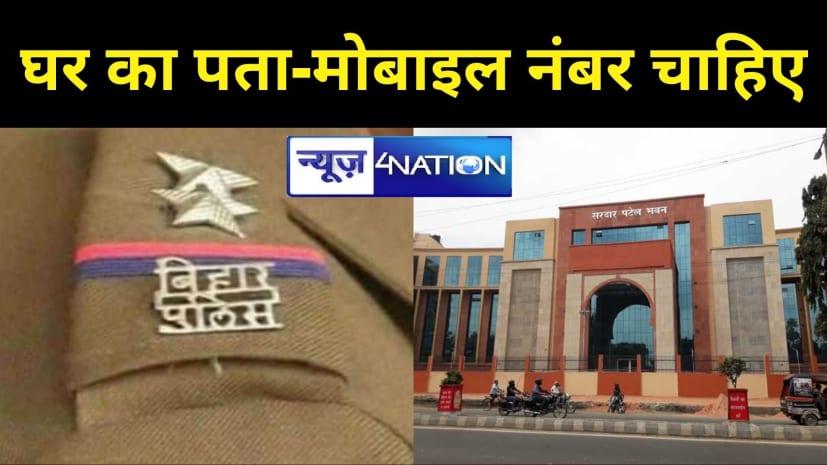बिहार पुलिस मुख्यालय ने शराब मामले में बर्खास्त 211 पुलिसकर्मियों के घर का पता-मोबाईल नंबर की मांगी जानकारी,जानें वजह...