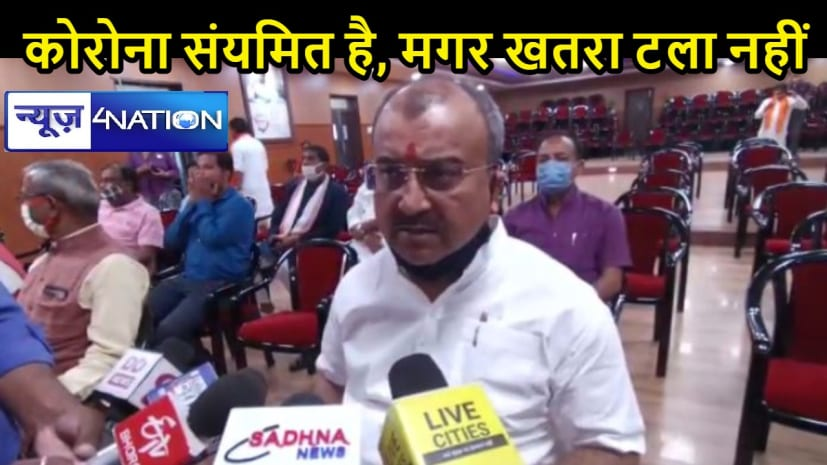 BIHAR NEWS: बिहार में कोरोना की रफ्तार अगले 10 दिनों में बढ़ सकती है, स्वास्थ्य विभाग है अलर्ट- स्वास्थ्य मंत्री मंगल पांडेय