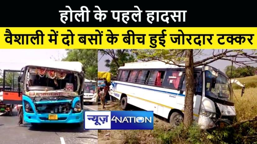 Vaishali News : होली के पहले बड़ा हादसा, दो बसों के बीच हुई जोरदार टक्कर, कई लोग जख्मी