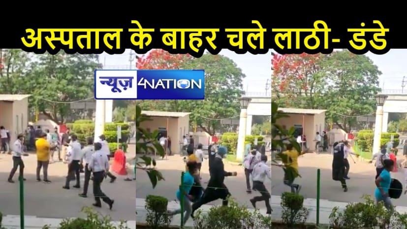 DELHI NEWS: अस्पताल में बेड नहीं मिलने से मरीज की मौत, परिजनों ने डॉक्टर पर किया लाठी-डंडे से हमला