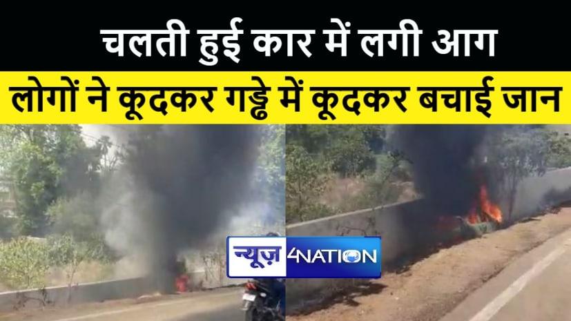 पटना में चलती हुई कार में अचानक लगी आग, गड्ढे में कूदकर लोगों ने बचाई जान
