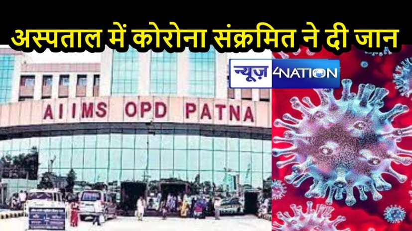 BIHAR NEWS: 24 घंटो में दो कोरोना संक्रमितों ने किया सुसाइड, पटना एम्स की यह चौथी घटना