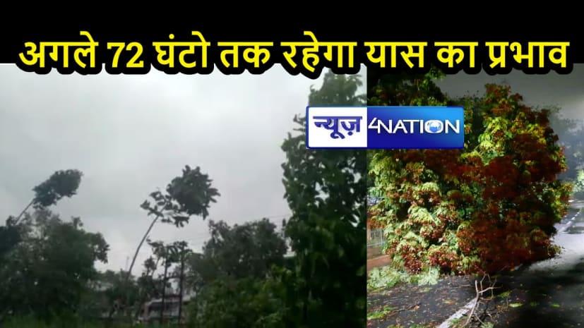 CYCLONE YAAS: बिहार में अगले 72 घंटे तक रहेगा यास का प्रभाव, जिलों में मध्यम से तेज बारिश जारी रहने की संभावना