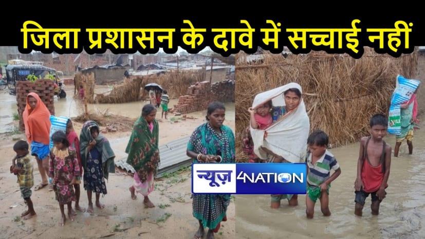BIHAR NEWS: महादलित बस्ती में जलभराव से आफत, पलायन को मजबूर 40 घरों के लोग